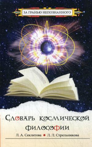 Словарь космической философии. 3-е изд.