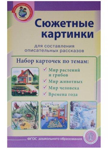 Сюжетные картинки: Мир растений и грибов 22 карт.