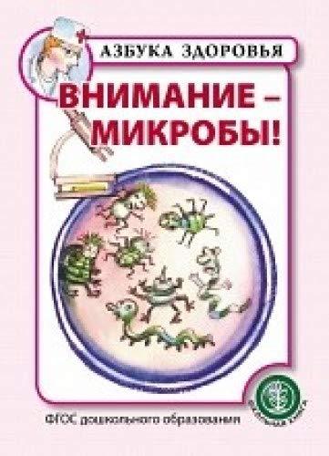Внимание — микробы!