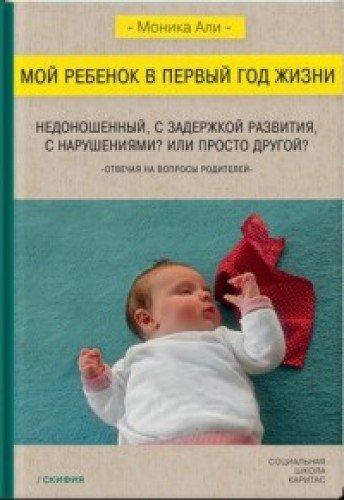 денег, Которые рождение ребенка и его развитие году