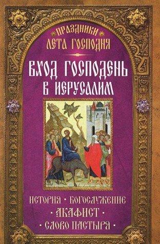 Вход Господень в Иерусалим. История. Богослужение