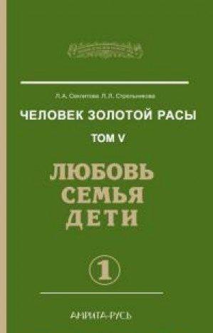 Человек золотой расы. Кн.5. Ч.1. 3-е изд. Любовь, семья, дети