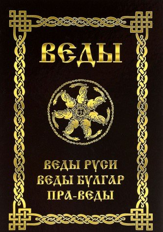 ВЕДЫ. Веды Руси. Веды Булгар. Пра-Веды. 3-е изд.