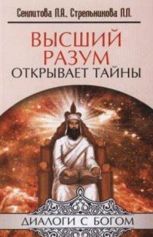 Высший разум открывает тайны. 10-е изд.