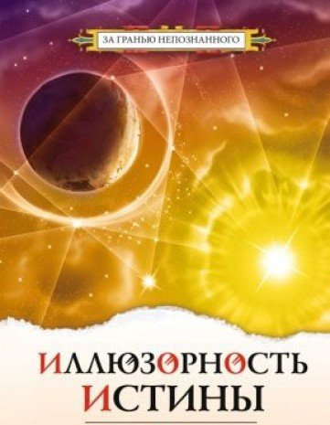 Иллюзорность истины. 2-е изд.