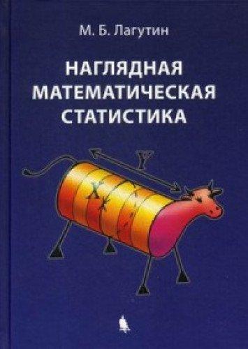 Наглядная математическая статистика. Учебн.пособие