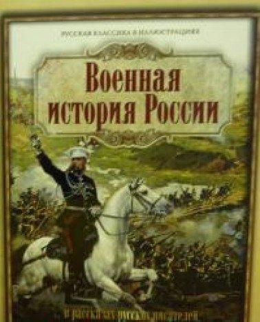 Военная история России в рассказах русских писат.
