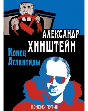Конец Атлантиды. Почему Путин никогда не станет Гор