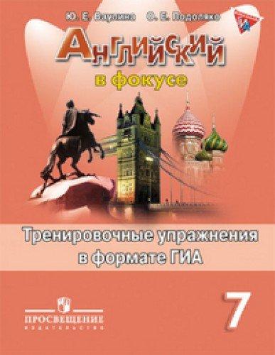 Книга для чтения на английском языке 1
