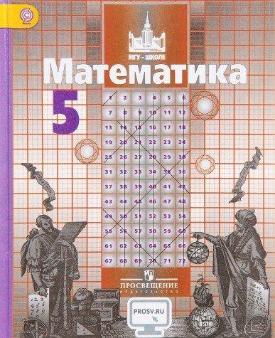 Математика 5кл [Учебник] ФГОС ФП