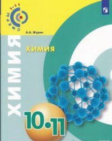 Химия 10-11кл [Учебное пособие] базовый уров.