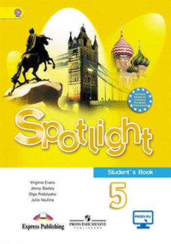 Английский в фокусе 5кл [Учебник] онлайн ФП