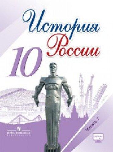 История России 10кл ч3 [Учебник]
