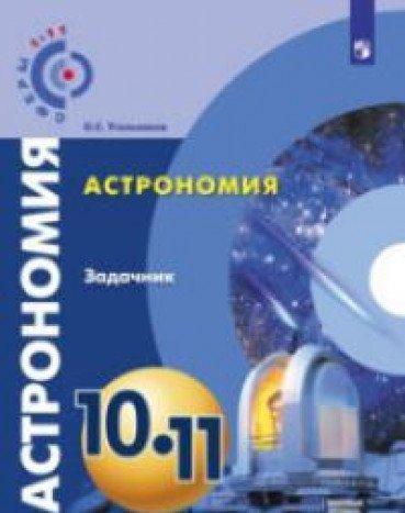 Астрономия 10-11кл [Задачник] базовый ур.