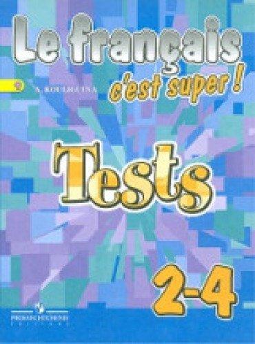 Твой друг французский язык 2-4кл Тестовые и контр.