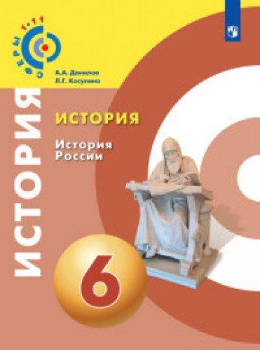 История 6кл История России [Учебное пособие]