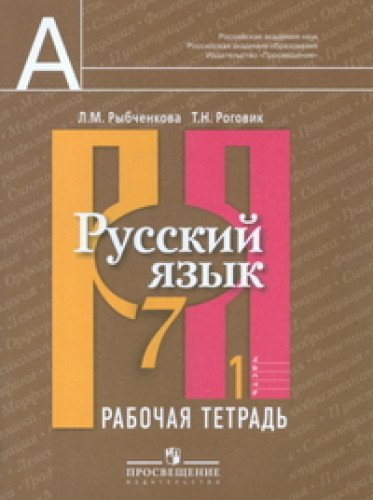 Русский язык 7кл ч1 [Рабочая тетрадь]