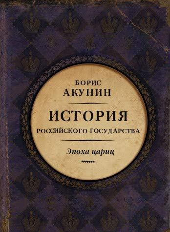 Евразийская империя. Эпоха цариц