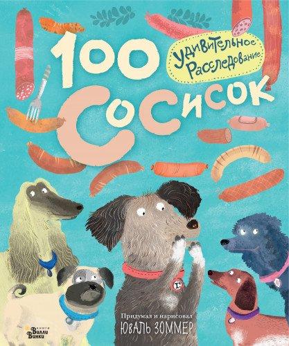 100 сосисок