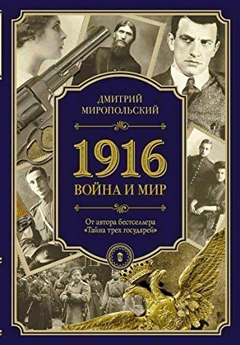 1916/война и мир