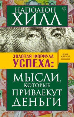 Золотая формула успеха : мысли, которые привлекут деньги
