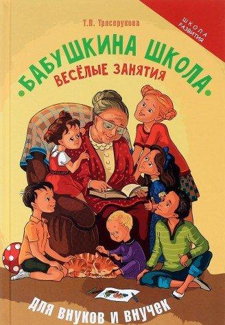 Бабушкина школа: веселые занятия для внуков и внуч
