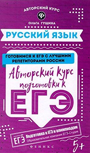 Русский язык: авторский курс подготовки к ЕГЭ