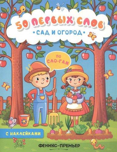 Сад и огород: книжка с наклейками