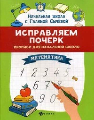 Исправляем почерк:прописи для нач.школы:математика