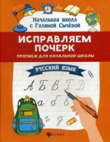 Исправляем почерк:прописи для нач.школы:рус.язык