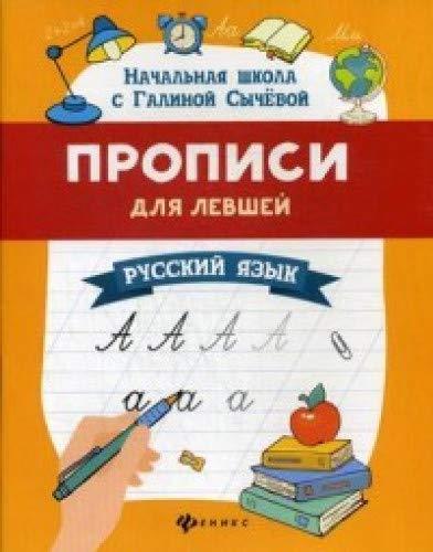 Прописи для левшей: русский язык