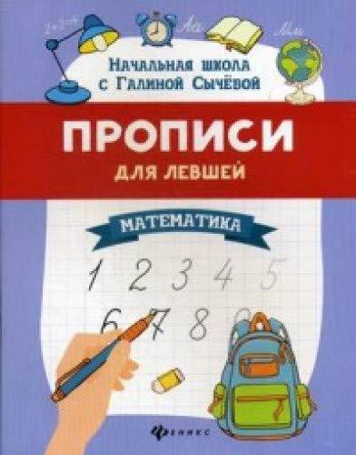 Прописи для левшей: математика