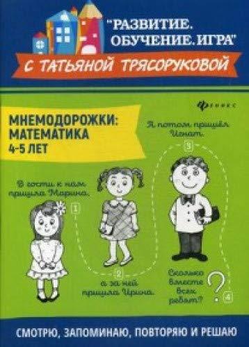 Мнемодорожки: математика: 4-5 лет
