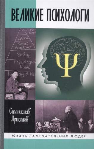 ЖЗЛ: Великие психологи