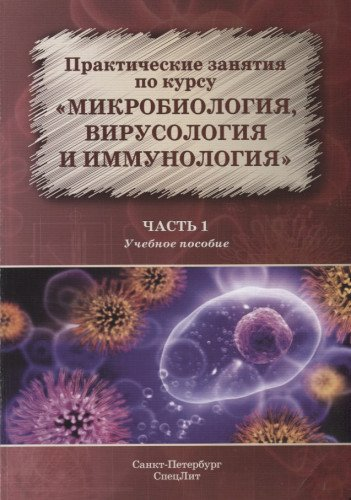 Микробиология, вирусология и