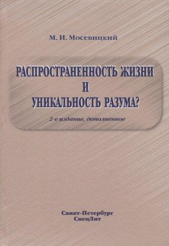 Распространенность жизни и уникальность разума? 2-е изд.