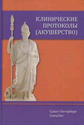 Клиническиепротоколы (акушерство) 3-е изд.