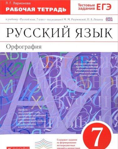 Русский язык 7кл [Р/т+ЕГЭ] Вертикаль