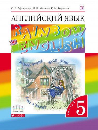 языка класс английского english афанасьева михеева гдз учебник rainbow 5