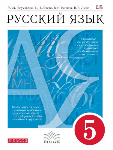 Русский язык 5кл [Учебник] Вертикаль ФП