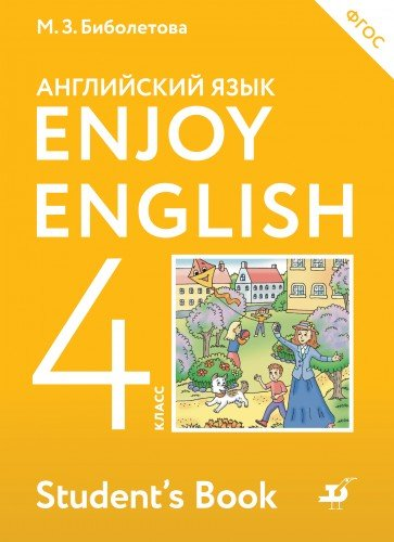Учебник Enjoy English 2017 2 Класс Решебник