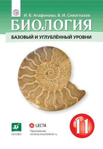 Биология 11кл баз. и угл. ур.[Учебник]
