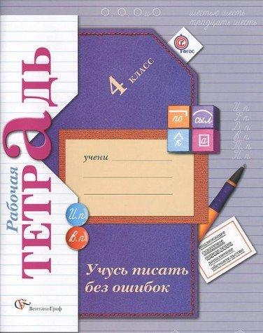 Решебник Учись Писать Без Ошибок 4 Класс