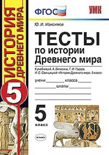 Рабочая тетрадь по истории древнего мира для 5 класса часть 1 (Г.И. Годер) (ответы на вопросы)