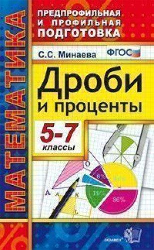 Математика 5-7кл. Дроби и проценты