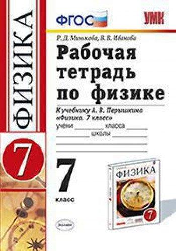 УМК Физика 7кл Перышкин. Раб. тетр. Минькова
