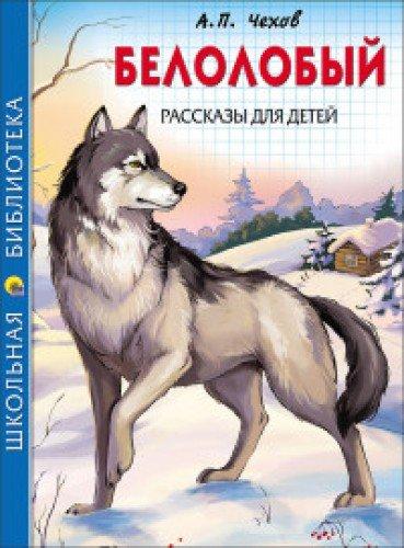Белолобый.Рассказы для детей