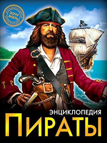 Хочу знать. Пираты