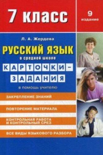 Русский язык в средн.школе.7 кл.Карточки-задания.В помощь учителю