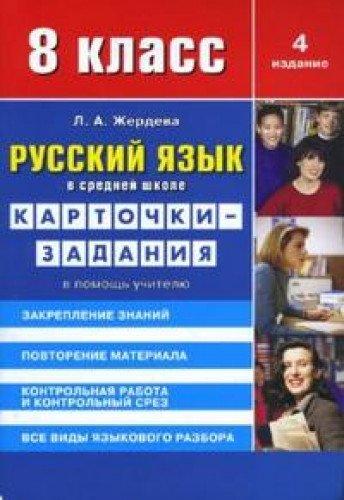 Русский язык в средн.школе.8 кл.Карточки-задания.В помощь учителю